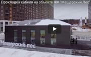 """Кабель от МТД «Энергорегион комплект» для ЖК """"Мещерский Лес"""""""